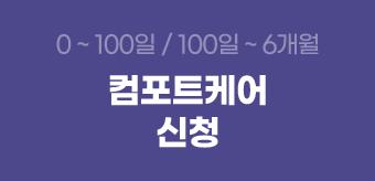 0~100일, 100일 ~ 6개월   컴포트케어 신청