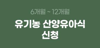 6개월~12개월   유기농 산양유아식 신청