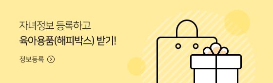 해피박스신청안내