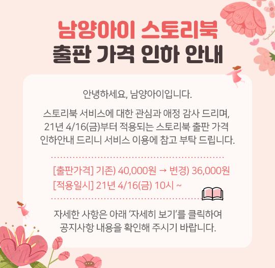 남양아이 스토리북 출판 가격 인하 안내