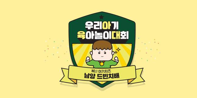 남양 드빈치 배 우리아기육아놀이대회