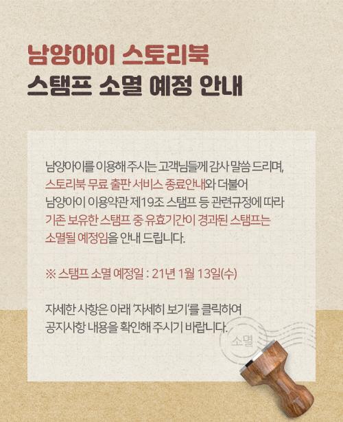 남양아이 스토리북 스탬프 소멸 예정 안내
