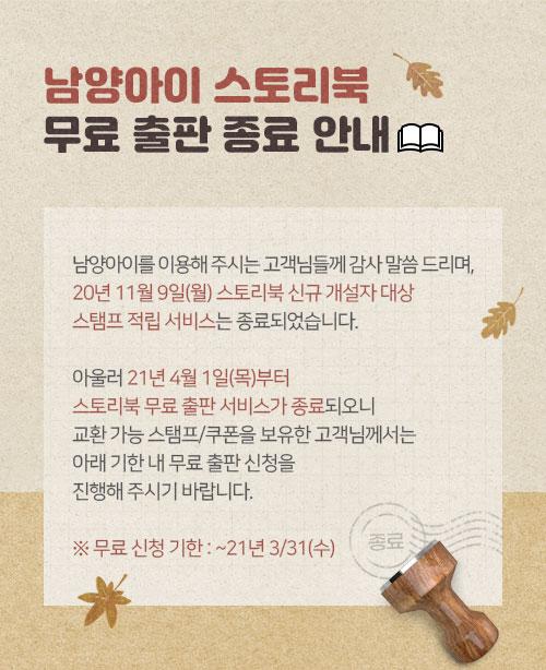 남양아이 스토리북 무료 출판 종료 안내
