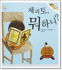 책과 더 친해지는 그림책 - ①책이 뭔가요?