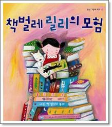 책과 더 친해지는 그림책 - ②책이 좋아요