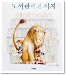 책과 더 친해지는 그림책 - ③도서관에 가요