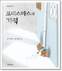 특별하고 위대한 크리스마스 그림책 ②