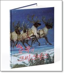 특별하고 위대한 크리스마스 그림책 ①