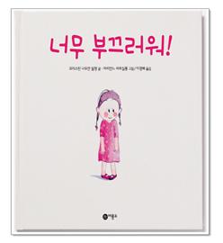 그림책, `감정`을 부탁해! - ③