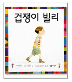 그림책, `감정`을 부탁해! - ①
