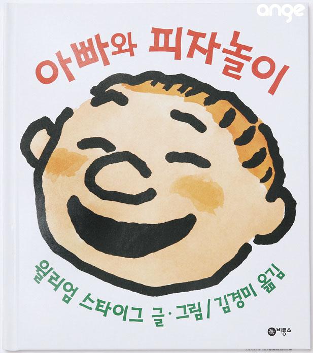 아빠가 읽어주는 그림책②