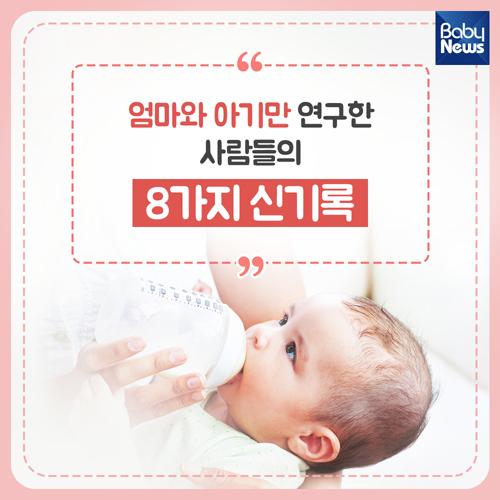 엄마와 아기만 연구한 사람들의 8가지 신기록